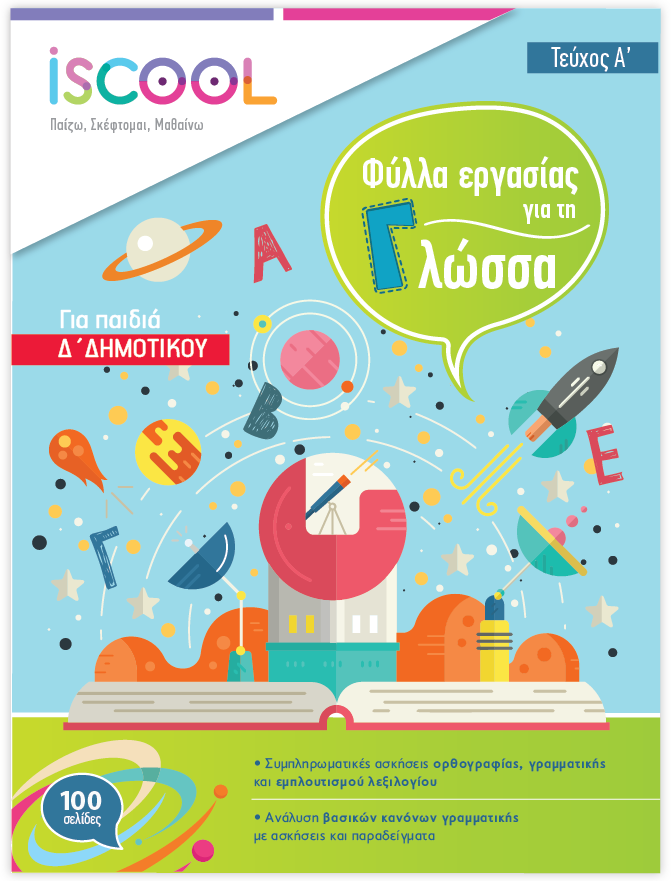 Γλώσσα Δ Δημοτικού Τεύχος Α  ad0358d29c7