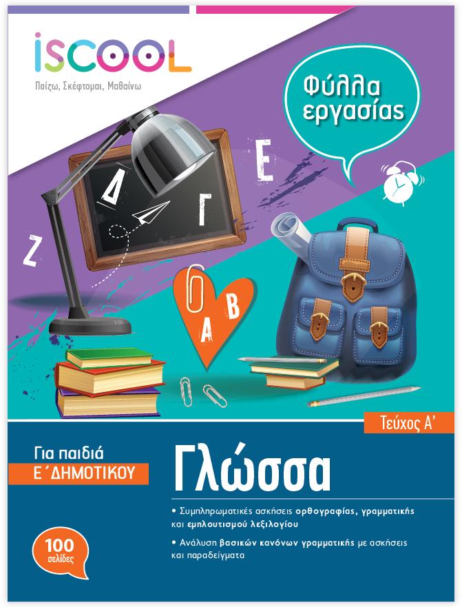 Γλώσσα Ε Δημοτικού Τεύχος Α  e666dadb9e4